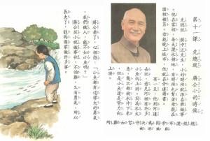"""台湾""""国编本""""教科书《先总统  蒋公小的时候》"""