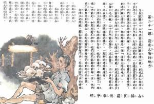 """台湾""""国编本""""教科书《没有太阳的地方》"""