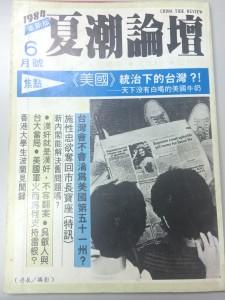 《夏潮論壇》1984年6月號封面(張方遠攝)