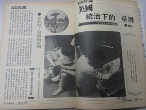 本文原載《夏潮論壇》1984年6月號,頁12-25(張方遠攝)