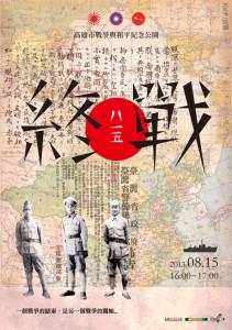 抗戰與光復是台灣人的光榮,要與日本一起紀念終戰與戰敗的人,慢走不送!圖為2013年高雄市政府舉辦的「815終戰紀念儀式」。(網路圖片)